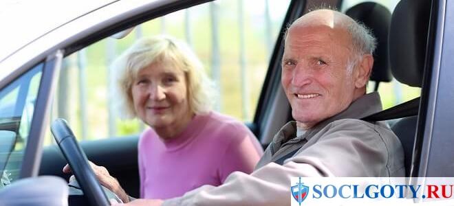 Льготы на транспортный налог для пенсионеров 2018