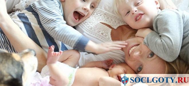 Материснкий капитал за 4 ребенка
