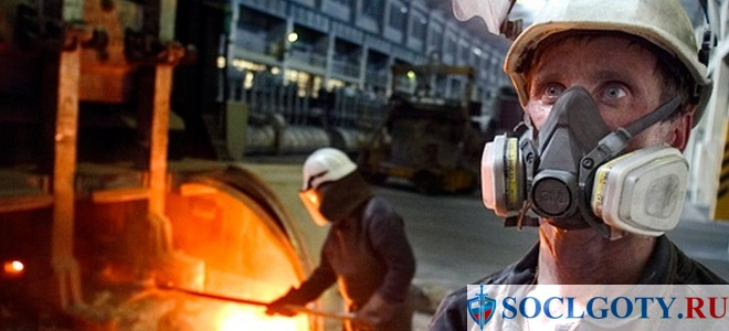 Изображение - Компенсация за работу во вредных условиях труда kompensaciya-za-rabotu-vo-vrednyh-usloviyah-truda3