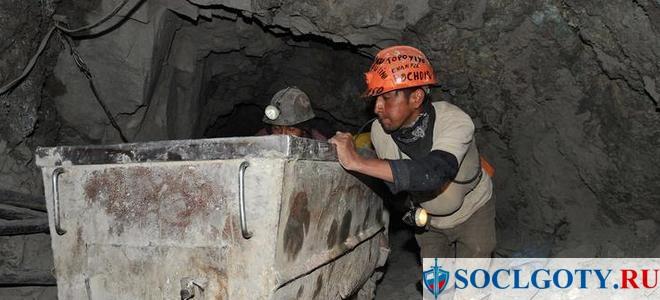 Изображение - Компенсация за работу во вредных условиях труда kompensaciya-za-rabotu-vo-vrednyh-usloviyah-truda4