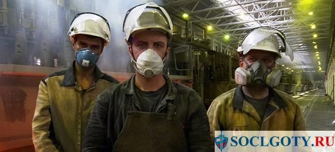 Изображение - Компенсация за работу во вредных условиях труда kompensaciya-za-rabotu-vo-vrednyh-usloviyah-truda5