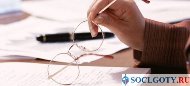 Документы для налогового вычета за лечение-доработка