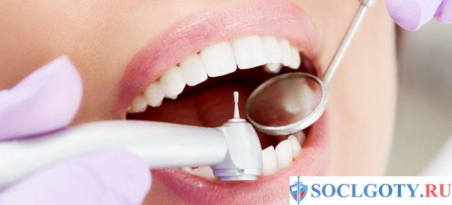 Налоговый вычет на лечение зубов через работодателя