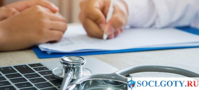 Налоговый вычет на санаторно курортное лечение