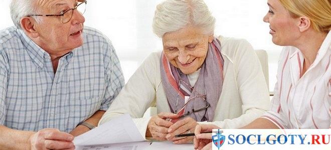 Какие документы потребуются для выплаты накопительной части пенсии в 2019 году