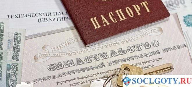 Жилищный сертификат на покупку квартиры в 2020 году - документы