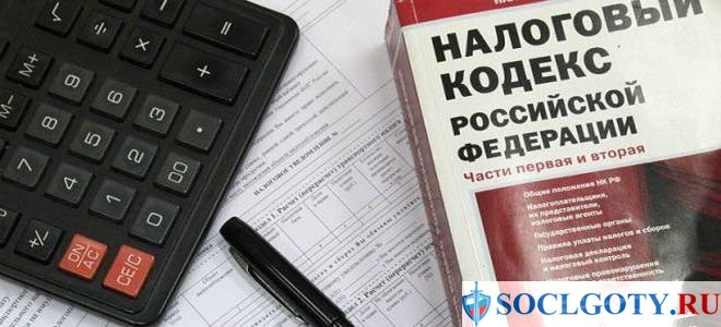 Документы для налогового вычета за квартиру - налоговое уведомление