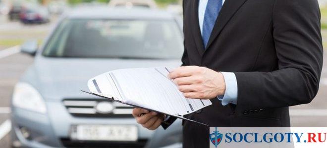 Срок владения при Налоговом вычете при продаже автомобиля