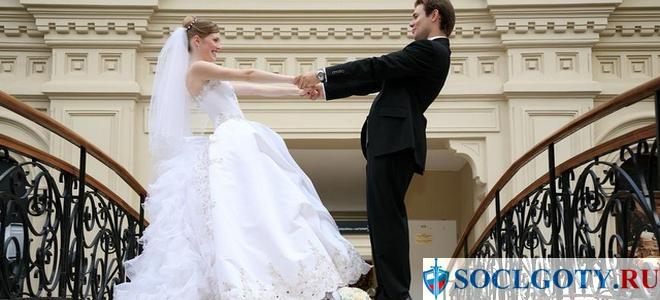 Отпуск в связи со свадьбой ТК РФ