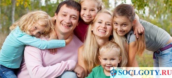 Условия получения жилищного сертификата многодетной семье
