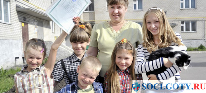 Жилищный сертификат многодетным семьям