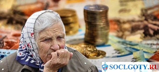 Назначение официального страхового пенсионного обеспечения по потере кормильца