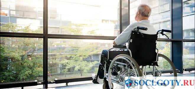 группа инвалидности при склерозе