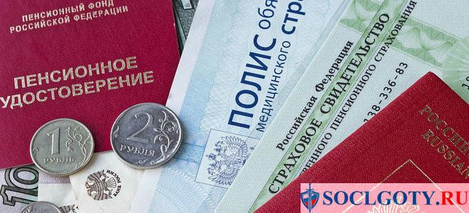 документы для перерасчета пенсии