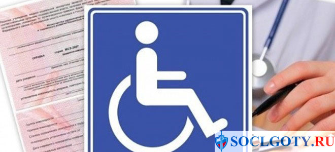 какая инвалидность при псориазе
