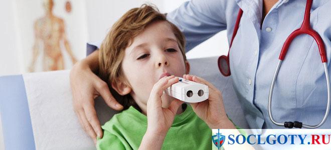 Изображение - Льготы детям астматикам без инвалидности lgoti-rebenku-pri-astme1