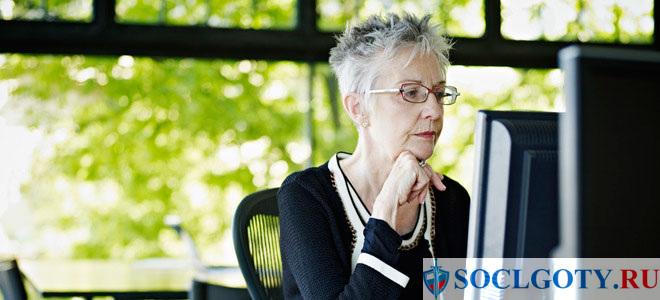 может ли пенсонер работать ,если получать финансовую пенсию