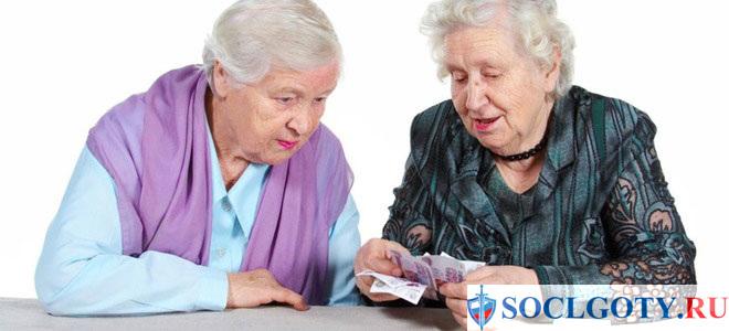 где пенсия выгоднее