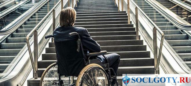 ограничения для инвалидов