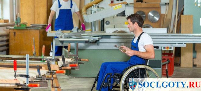 вредные условия работы для инвалидов