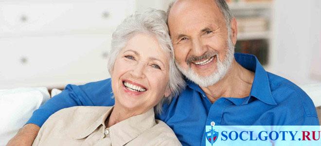 льготы и пособия пенсионерам