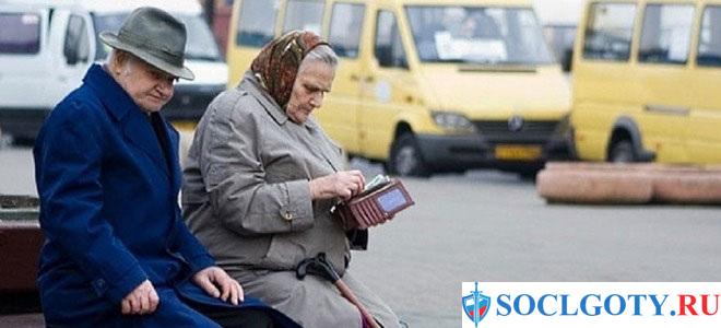 минимальная пенсия в Ростове