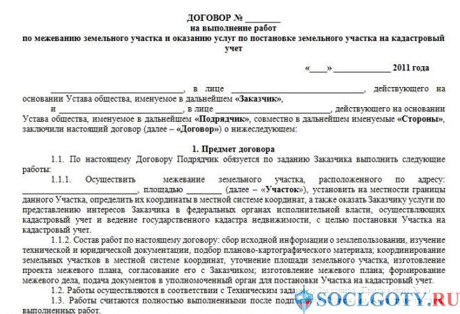 Договор на межевание участка