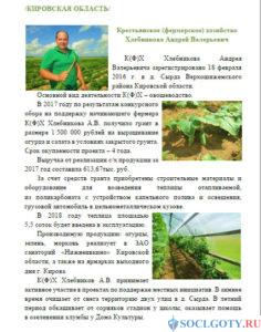 Грант на развитие сельского хозяйства - пример 2
