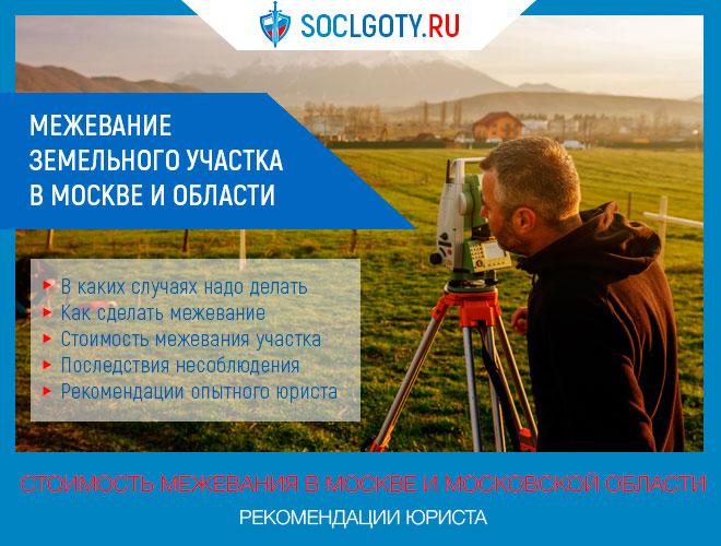 Межевание земельного участка в Москве и Московской области