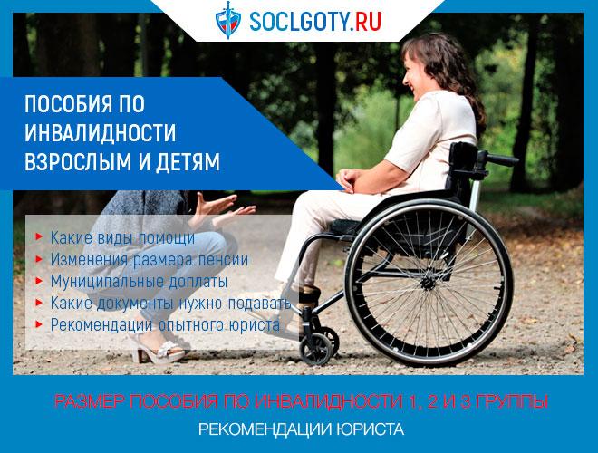 Пособие по инвалидности в 2019 году. Размер выплат инвалидам 1, 2, 3 группы, пособие по инвалидности ребенка