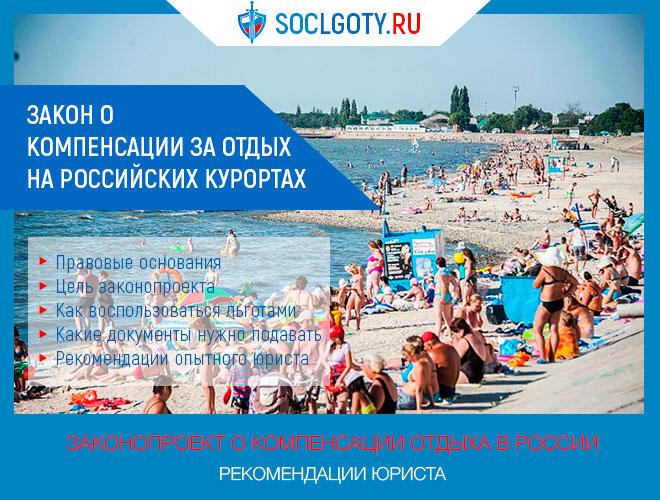 Закон о компенсации за отдых на российских курортах