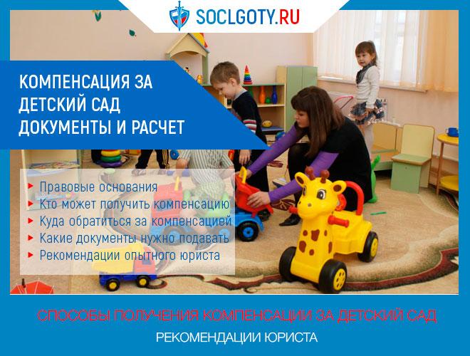 особенности получения Компенсации за детский сад