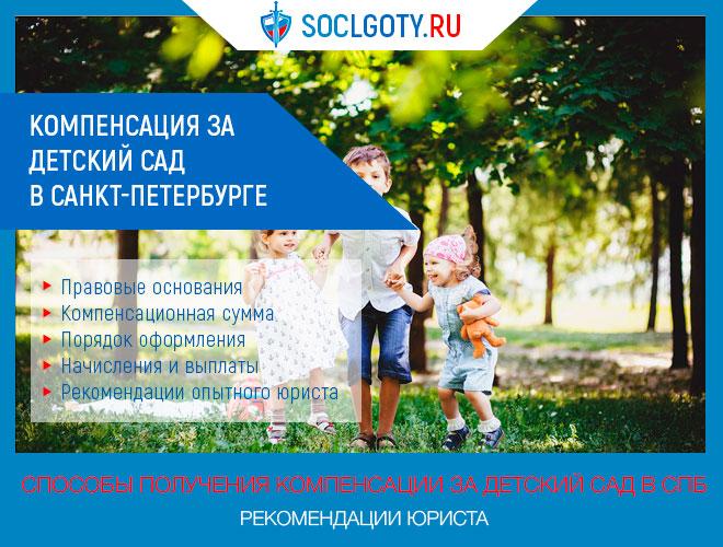 Компенсация за детский сад в Санкт-Петербурге в 2019 году при отсутствии мест