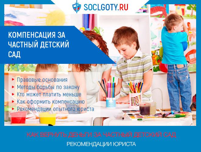 Компенсация за детский сад: кому положена и как получить