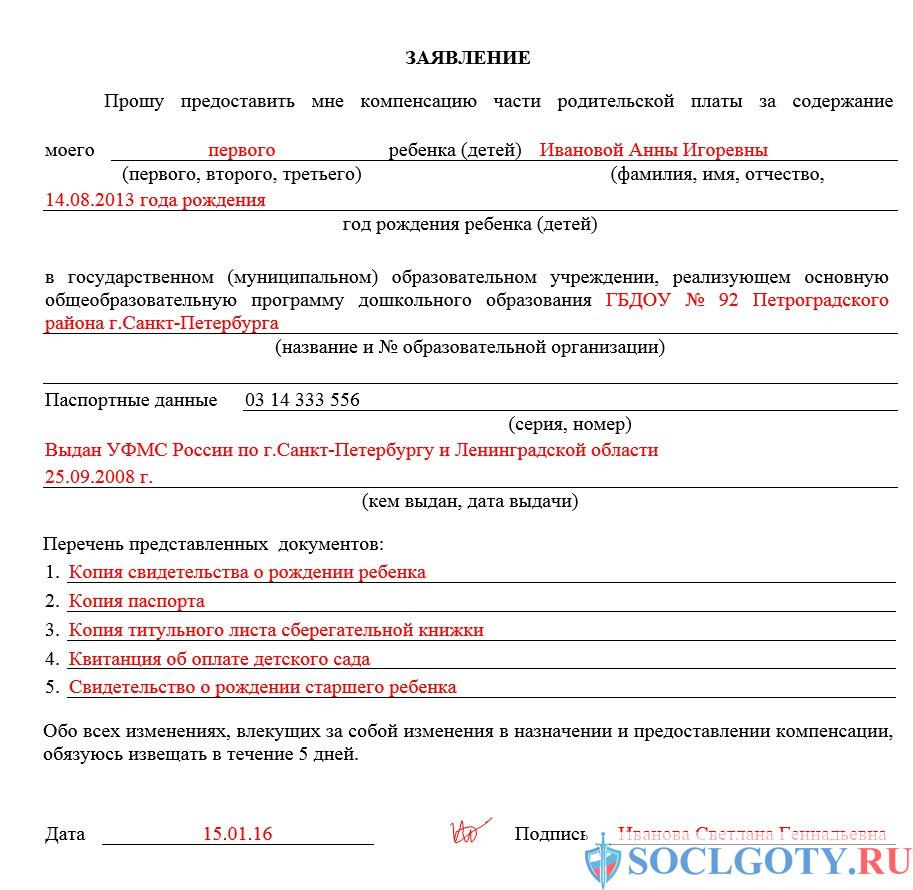 пример заполненного бланка заявления на предоставление компенсации