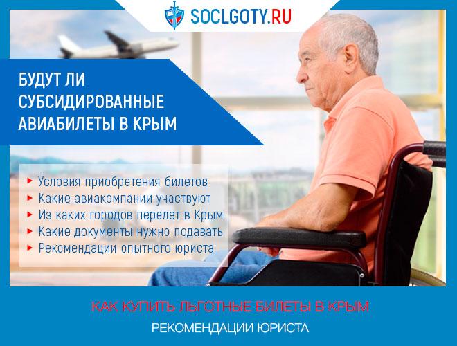 Когда начнется продажа субсидированных авиабилетов в Крым