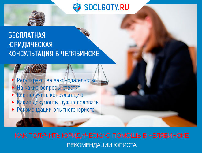 Бесплатная юридическая консультация в Челябинске