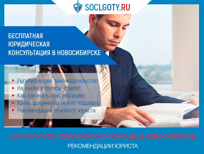 Консультации юриста по телефону бесплатно в новосибирске