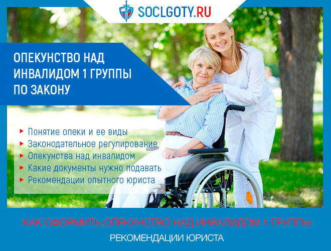 Опекунство над инвалидом 1 группы