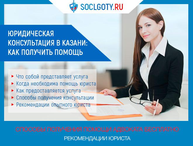 москва юрист консультация по телефону круглосуточно