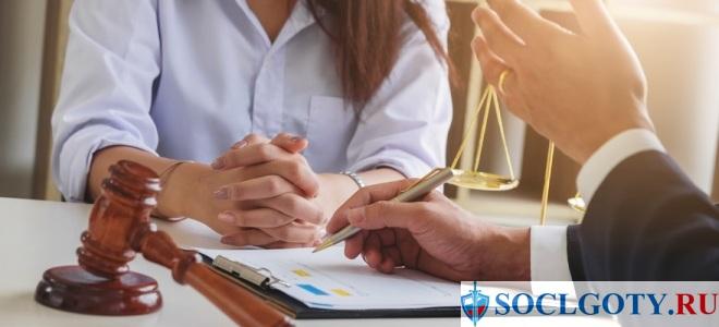 очная бесплатная консультация юриста