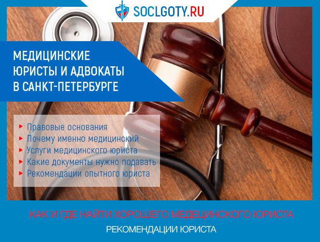 Бесплатная консультация медицинского юриста в Санкт-Петербурге