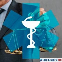 консультация медицинского юриста