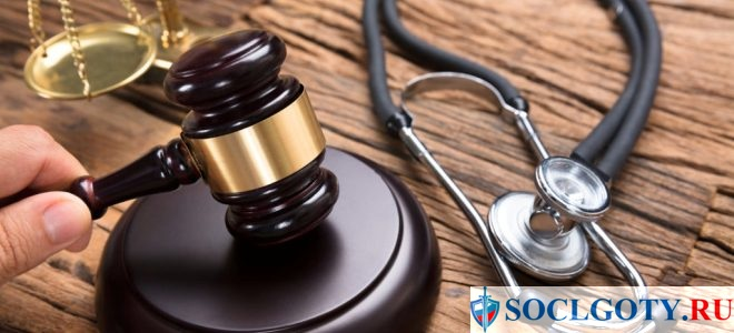 представление интересов медицинским юристом в суде