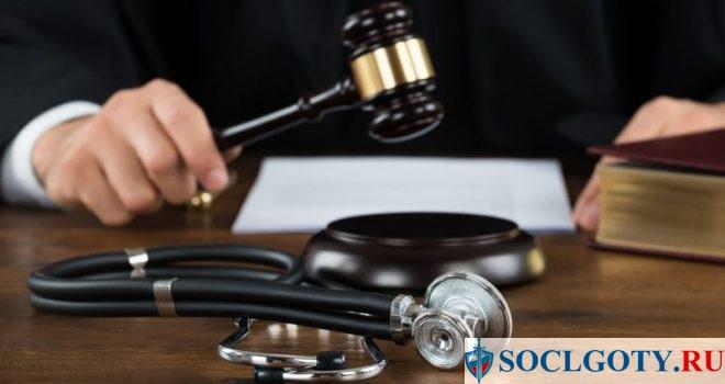 очная консультация медицинского юриста