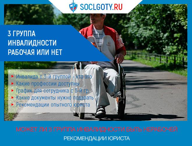 может ли 3 группа инвалидности быть нерабочей