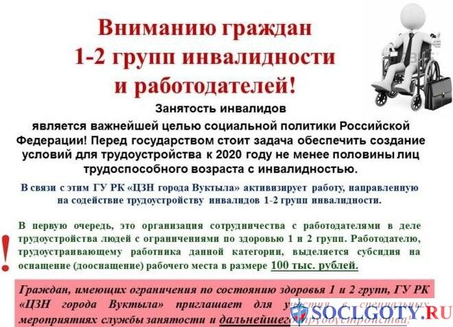 поставновление правительства Вуктыла по трудоустройству инвалидов