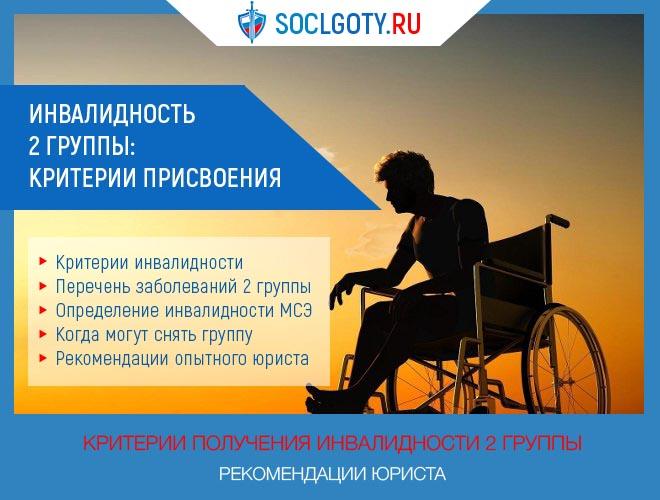 Инвалидность 2 группы