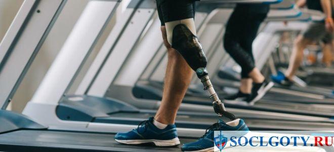 из-за отсутствия ноги могут дать 3 бессрочную группу инвалидности