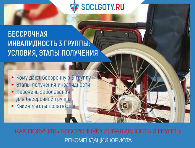 Через сколько лет дают пожизненную группу инвалидности